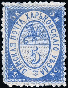 Khar'kov (Khar'kov Province) Zemstvo Stamp Issuing Period: 1870-1902. 4th issue dull lilac blue. Rated 'RRR'