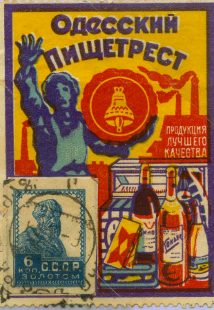 Soviet Union Postage Stamp Advertising Labels