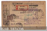 POW Card Used as Bank Card - Rzhischev - Front.jpg - 82kB
