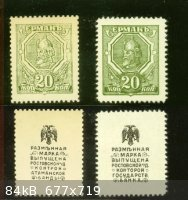 southrussia forgery.JPG - 84kB