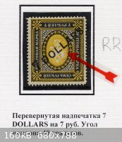 China RUSSIAN PO '17 $7 INVERTED Surch MNH Scott Philatelics.jpg - 160kB