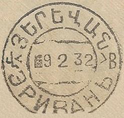 Soviet Clandestine Mail